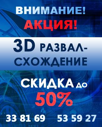 3D развал схождение